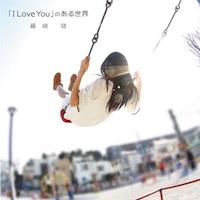 鷲崎健/「I Love You」のある世界(通常盤)