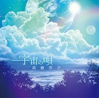 福澤もろカヴァーアルバム メディテーションLIVE CD 宇宙の唄